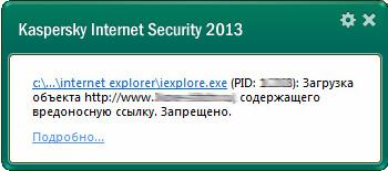 Касперский блокирует сайт