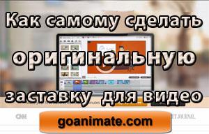 Как самому сделать оригинальную заставку для видео, используя GoAnimate