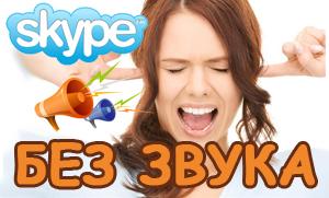 Как убрать звук в Скайпе