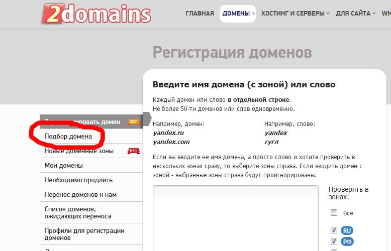 Купить домен за 99 рублей и генератор доменных имен в подарок