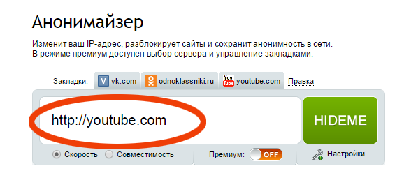 На работе заблокировали просмотр видео на Ютуб (YouTube)