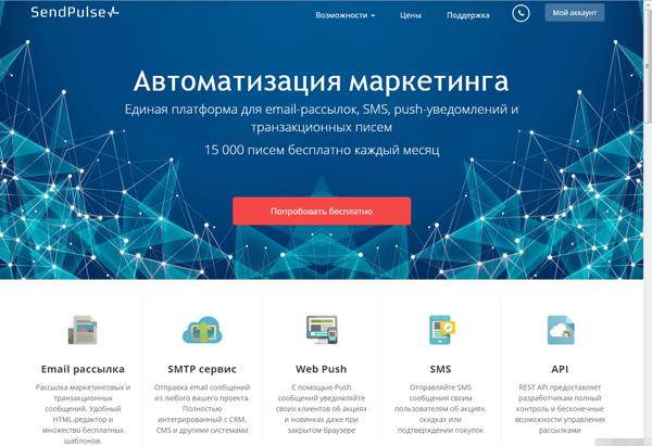Push-уведомления, как сделать на сайте при помощи сервиса SendPulse