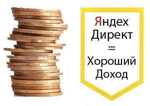 Секреты контекстной рекламы или Яндекс Директ раздает деньги
