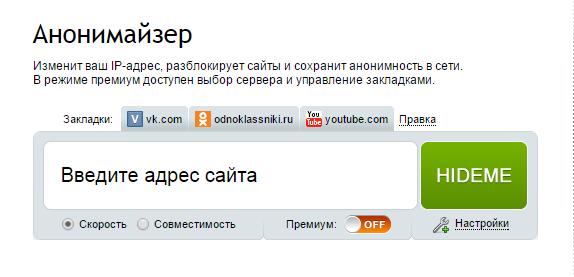 Заблокировали сайт на работе (соц. сети, торрент, игры и др.)