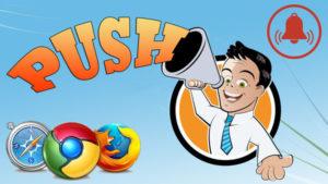 Push-уведомления